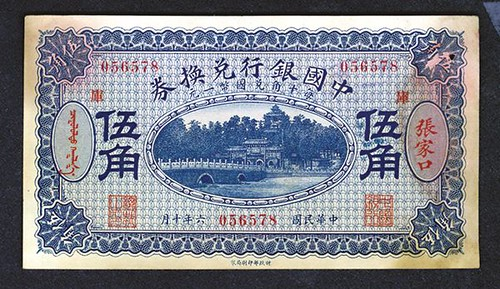 Lot 25 Bank of China, 1917 Kalgan Branch Issue Rarity