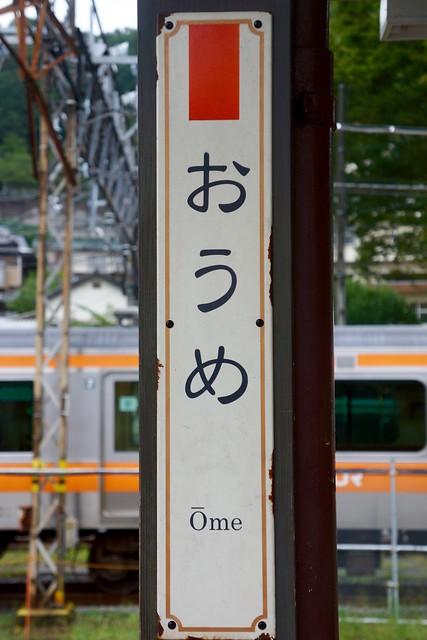 JR青梅駅