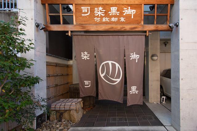 京都紋付 いとやのタオル 深黒