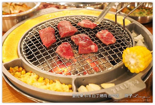 姜虎東678白丁烤肉