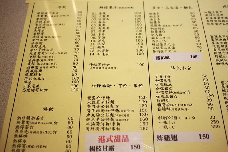 西門-港式茶餐廳-維記茶餐廳-17度C隨拍 (6)