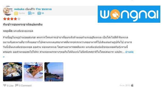 Review-Chomtalay-Wongnai4