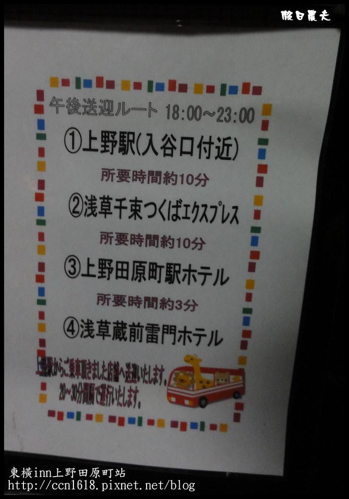東橫inn上野田原町站DSC04364(001)