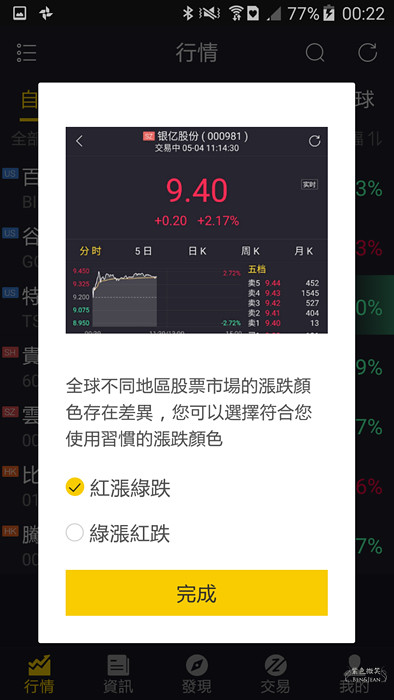 Screenshot_2017-02-28-00-22-31