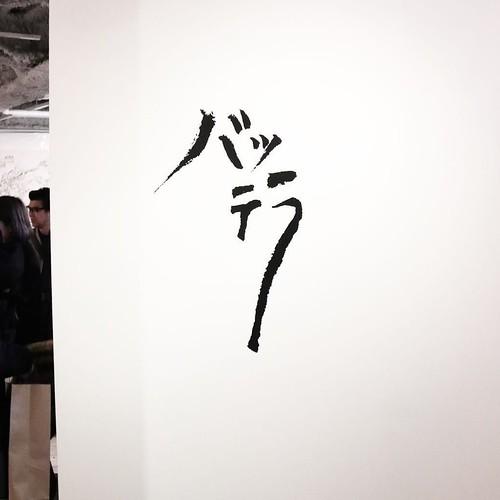 この題字のデザインは、「バッ」の部分をバロンさん、「テラ」の部分を寺田さんが描いたもの。