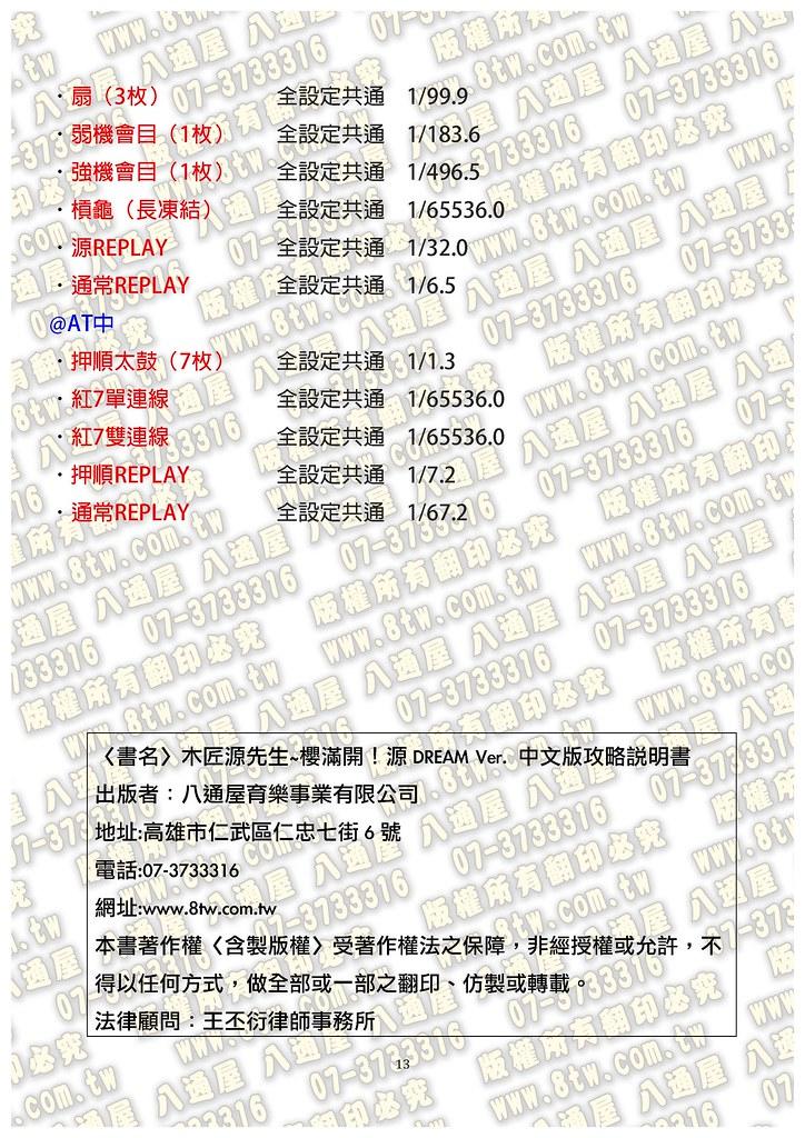 S0268木匠源先生~櫻滿開!源DREAM Ver. 中文版攻略_Page_14