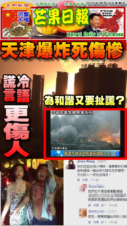 150814芒果日報--支那新聞-天津爆炸死傷慘,謊言冷語更傷人