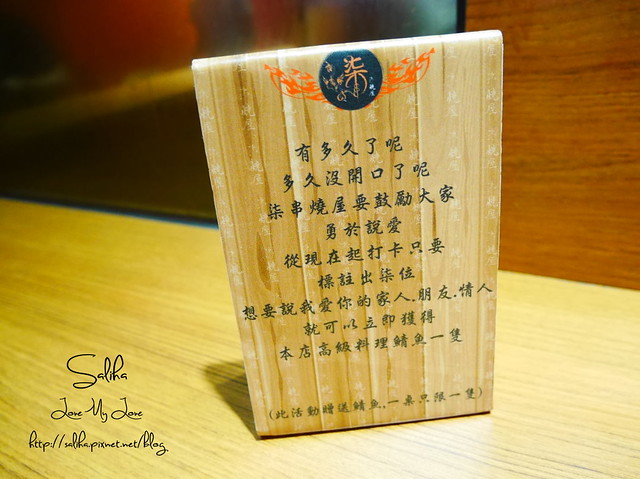 台北居酒屋中山區柒-串燒屋 (7)
