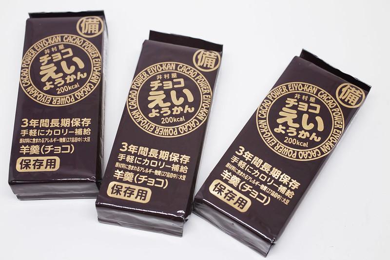 チョコえいようかん-4