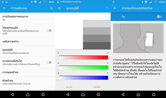xperia_c5_display