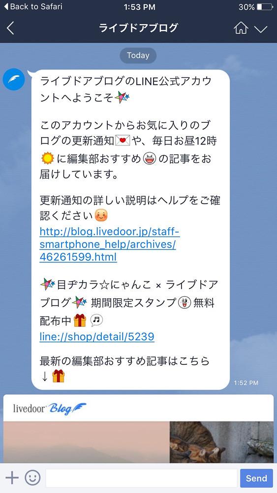 livedoor blog_line notification 7