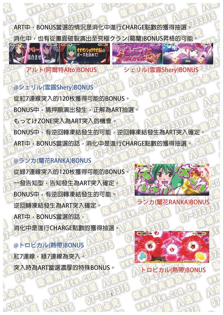 S0291超時空要塞2 BONUS LIVE VER 中文版攻略_Page_06