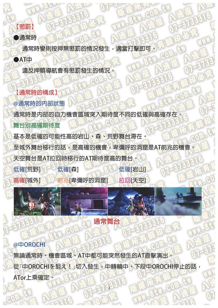 S0288無雙蛇魔-OROCHI- 中文版攻略_Page_03