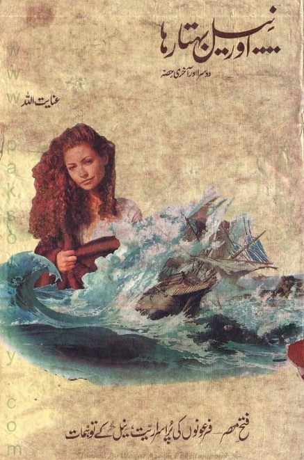 Or Neel Behta Raha Part 2  is a very well written complex script novel which depicts normal emotions and behaviour of human like love hate greed power and fear, writen by Inayatullah , Inayatullah is a very famous and popular specialy among female readers