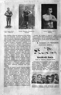 Геркулес 1914-05-1009
