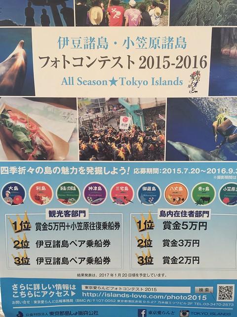 伊豆諸島フォトコンテスト
