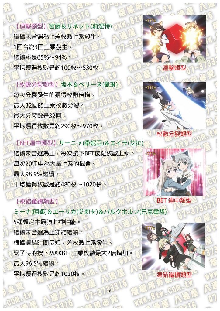S0278強襲魔女 中文版攻略_Page_09