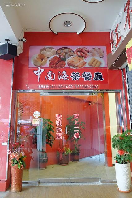 22982624770 e1ce33af52 z - 【台中西屯】中南海茶餐廳。位於逢甲便當街內,前鼎泰豐廚藝總監坐鎮,份量大(已停業