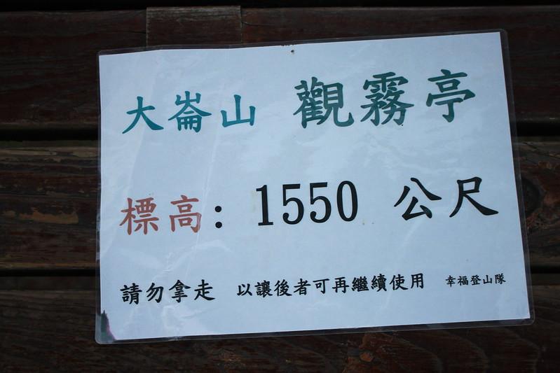南投武岫農圃 X 日出-17度C隨拍 (29)