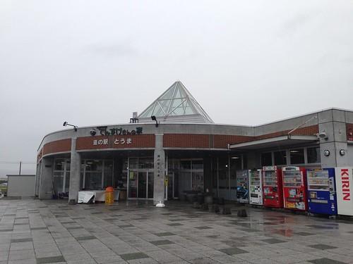 hokkaido-michinoeki-toma-outside