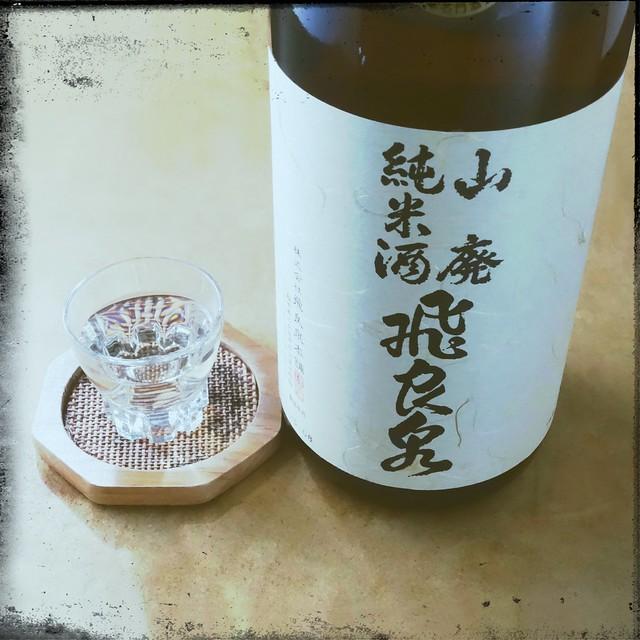 Hiraizumi-Yamahai