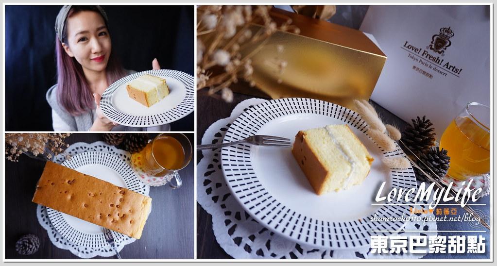 東京巴黎甜點巴黎燒燉布蕾  - 1