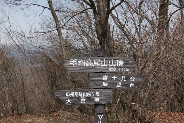 20150412-甲州高尾山-0390.jpg