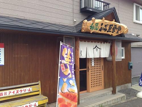 rishiri-island-hurusato-syokudo-outside02