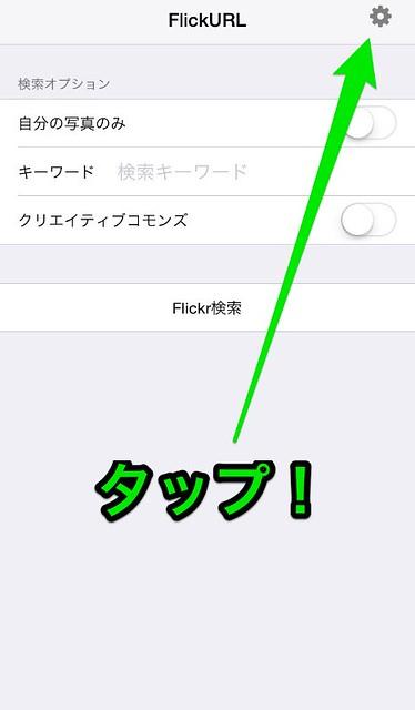 FlickURLの設定