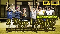 1 Night 2 Days S3 Ep.88