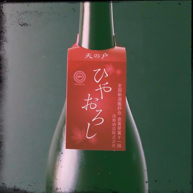 Amanoto-Kamenoo (bottle neck label)