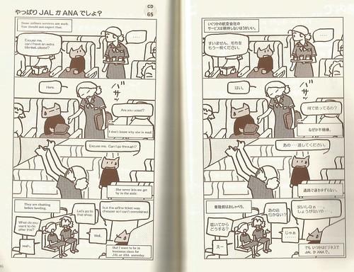 japanglishb0022