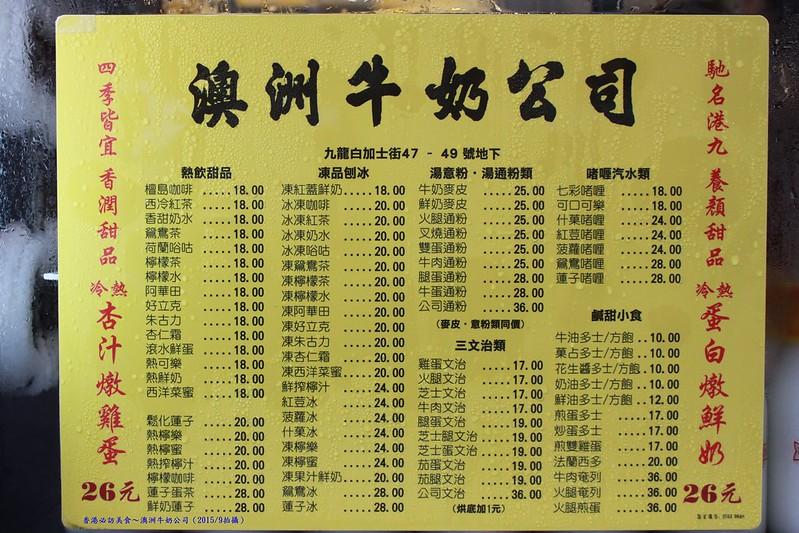 香港-必訪美食-佐敦站-17度C (7)