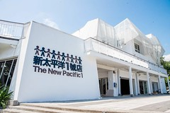觀光服務新據點 新太平洋一號店隆重開幕