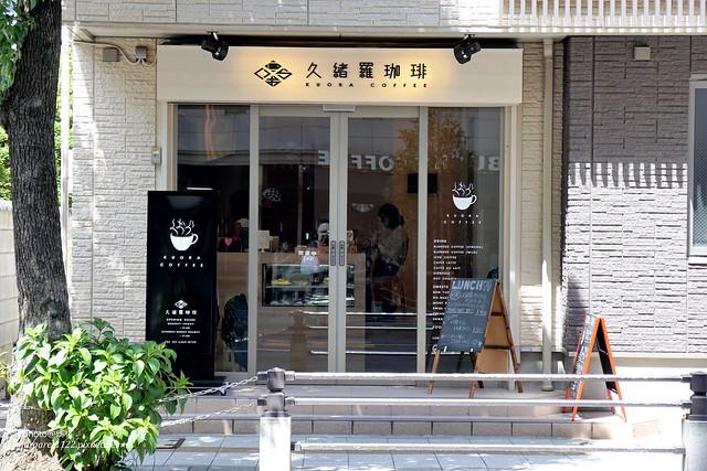 【東京美食】芝大門。久緖羅咖啡