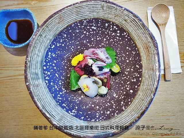 瞞著爹 台中旗艦店 北區育樂街 日式料理餐廳 29