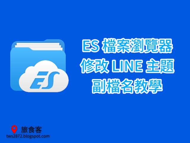 ES檔案瀏覽器
