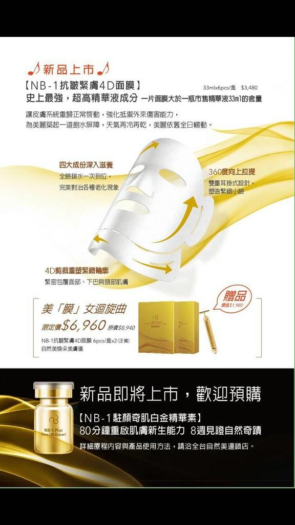 台中自然美大墩店週年慶戰利品分享 (2)
