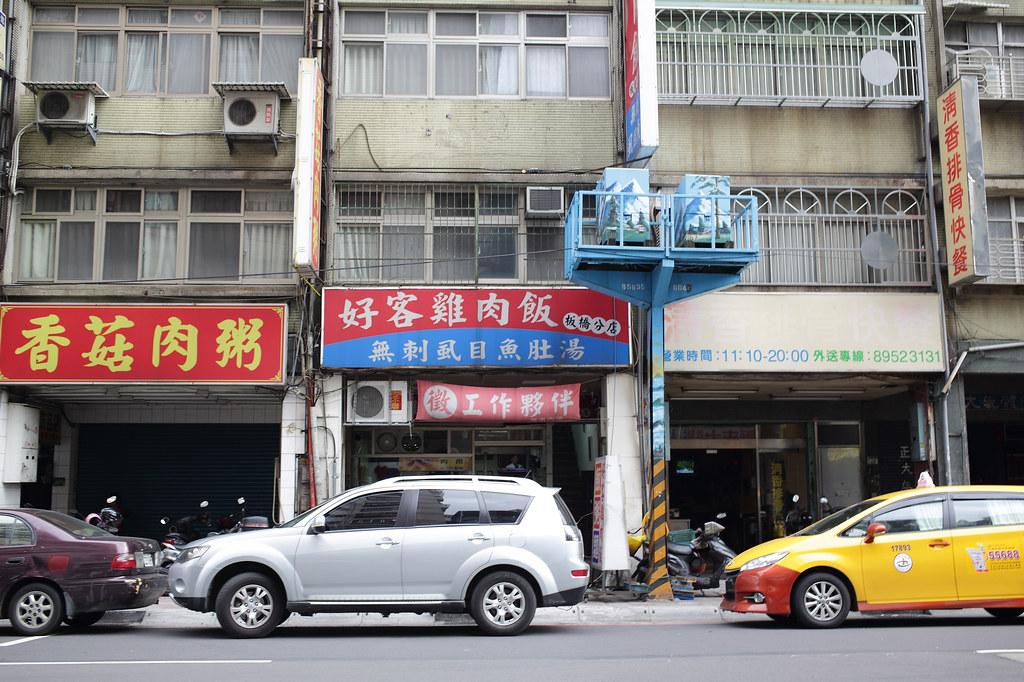 20151012-2板橋-好客雞肉飯 (1)