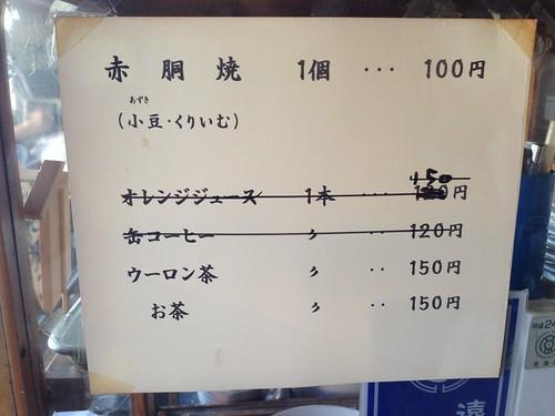 hokkaido-engaru-akado-yaki-menu