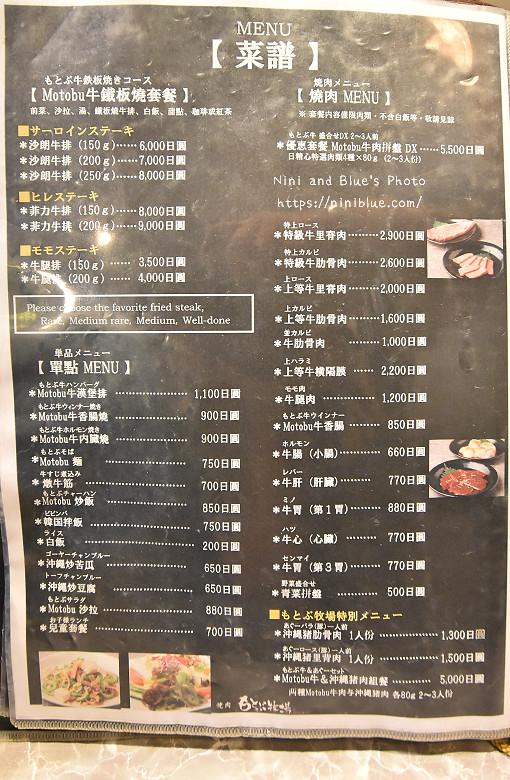 日本沖繩美食Yakiniku Motobufarm1本部燒肉牧場價位菜單07