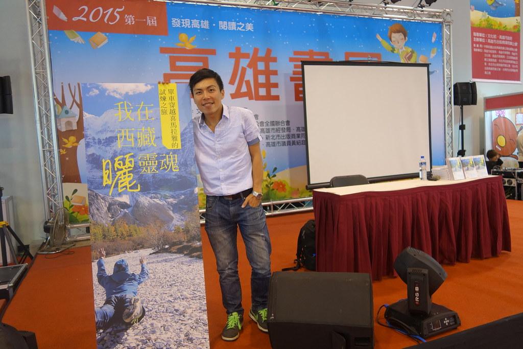 2015.07.12 高雄書展《我在西藏曬靈魂-新書分享會》-2
