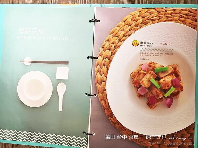 莆田 台中 菜單 9