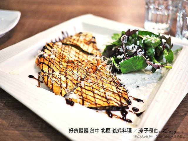 好食慢慢 台中 北區 義式料理 18