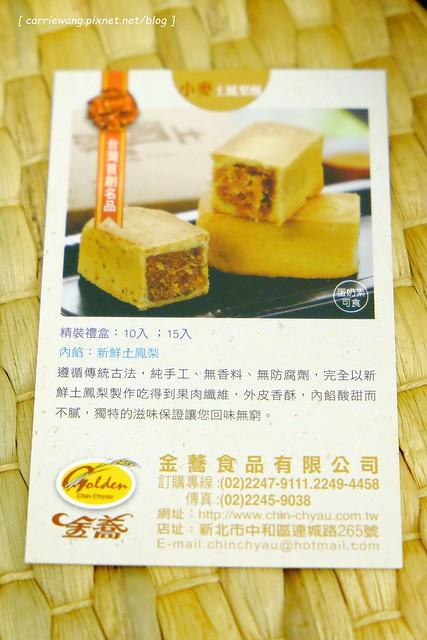 金葛黃金帝王酥 (6)