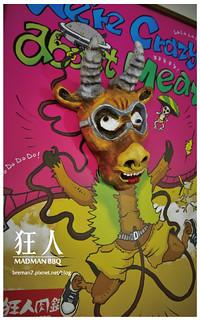 狂人肉舖韓式炭火燒肉-10