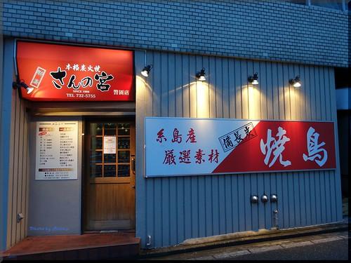 Photo:2015-08-19_T@ka.の食べ飲み歩きメモ(ブログ版)_串焼屋のサラダが実は侮れないオススメ!【警固】焼鳥さんの宮_01 By:logtaka