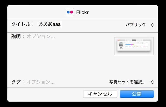 flicker共有