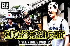 1 Night 2 Days S3 Ep.92