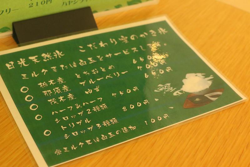 2014-08-24_00208_日光白根山.jpg